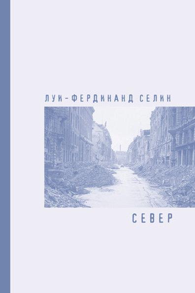 Луи-Фердинанд Селин «Север»