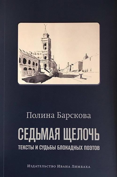 Полина Барскова «Седьмая щелочь: тексты и судьбы блокадных поэтов»
