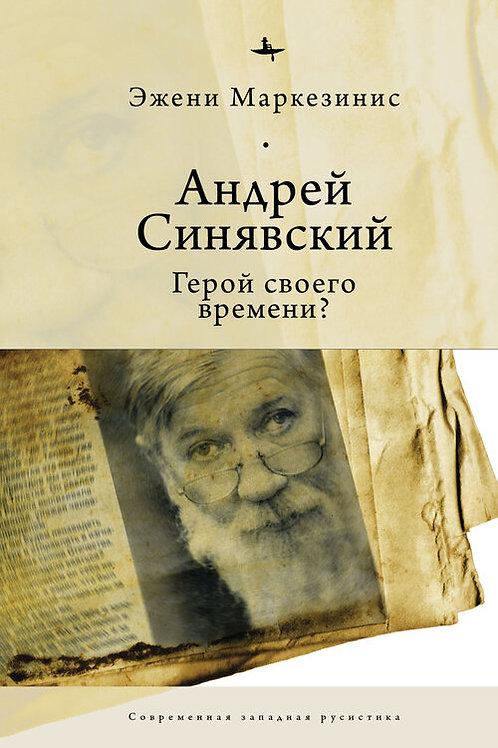 Эжени Маркезинис «Андрей Синявский: герой своего времени?»