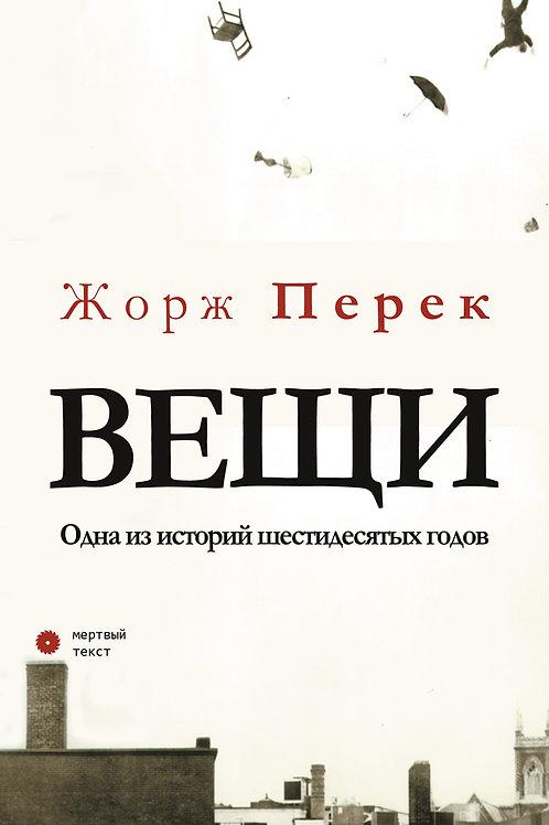 Жорж Перек «Вещи»