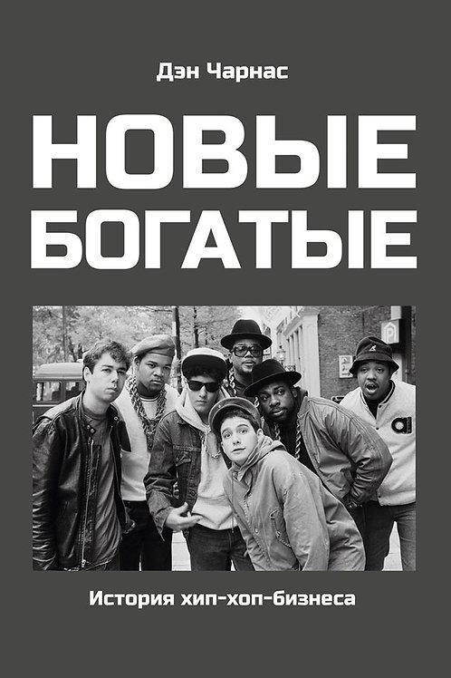 Дэн Чарнас «Новые богатые. История хип-хоп-бизнеса»