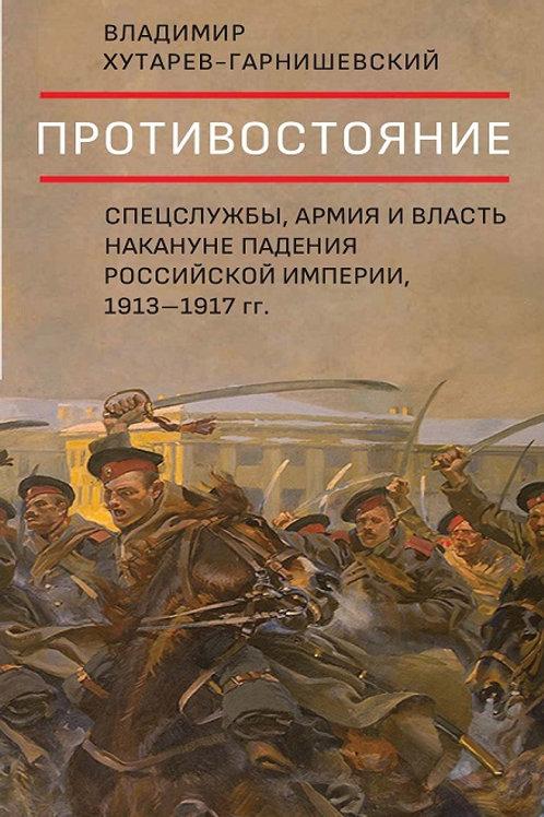Владимир Хутарев-Гарнишевский «Противостояние»