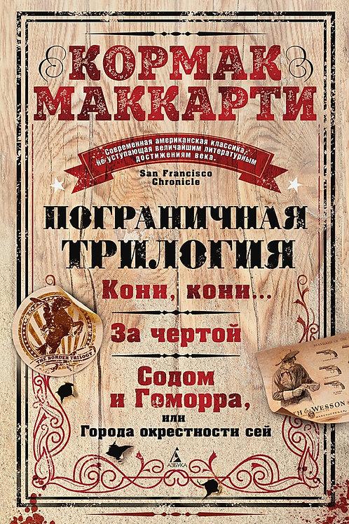 Кормак Маккарти «Пограничная трилогия»