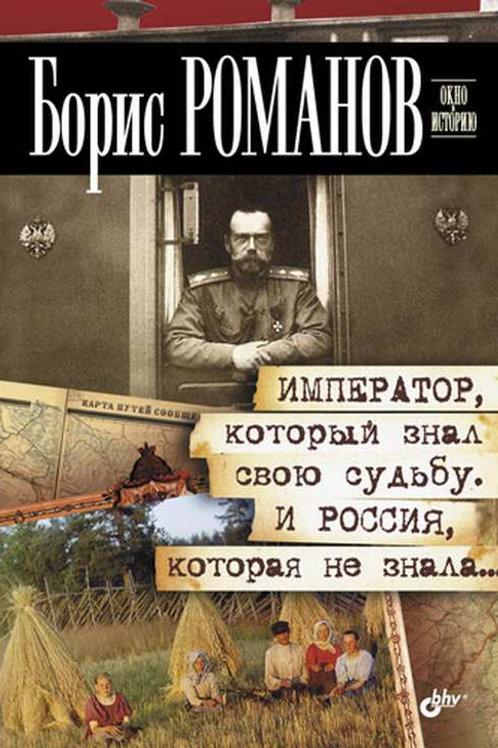 Борис Романов «Император, который знал свою судьбу. И Россия, которая не знала»
