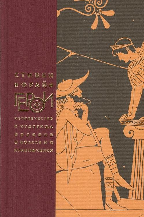 Стивен Фрай «Герои: Человечество и чудовища. Поиски и приключения»