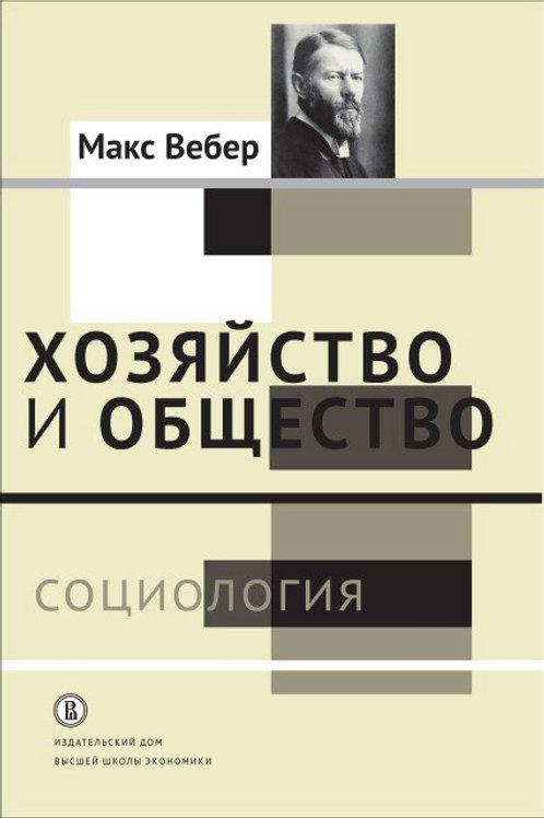 Макс Вебер «Хозяйство и общество. Том 1: Социология»