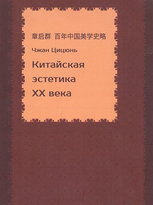 Чжан Цицюнь «Китайская эстетика XX века»