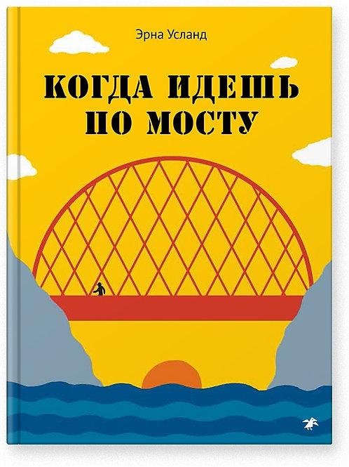 Эрна Усланд «Когда идёшь по мосту»