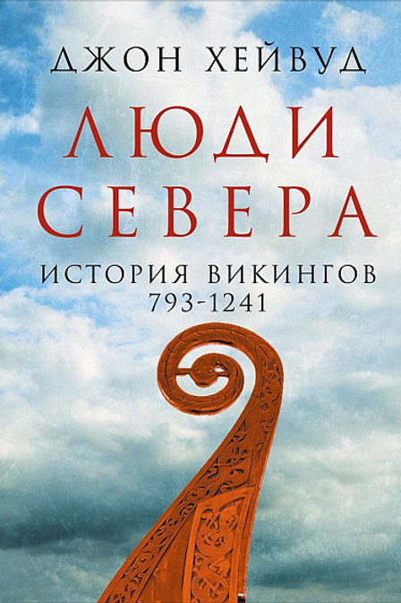 Джон Хейвуд «Люди Севера: история викингов. 793-1241» (переплёт)