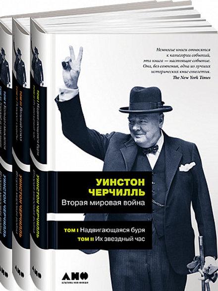 Уинстон Черчилль «Вторая мировая война» (в 3-х книгах)
