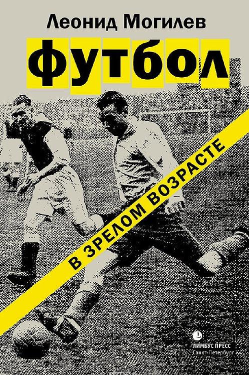 Леонид Могилев «Футбол в зрелом возрасте»