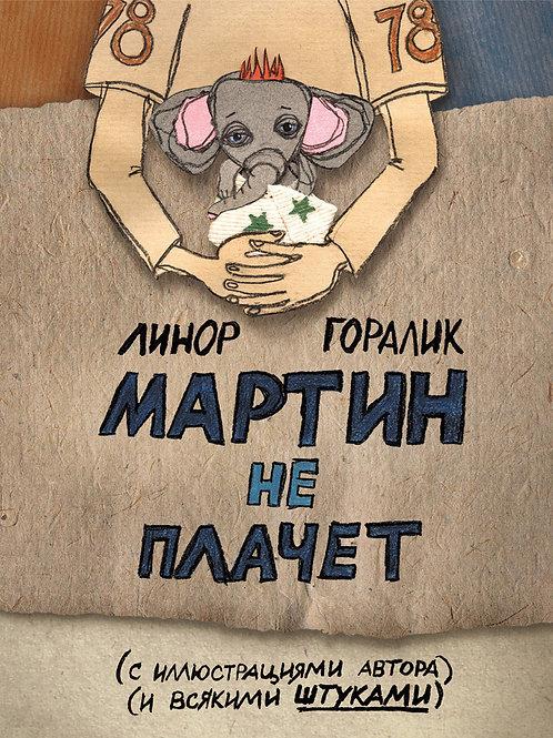 Линор Горалик «Мартин не плачет»