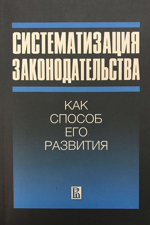 «Систематизация законодательства как способ его развития»