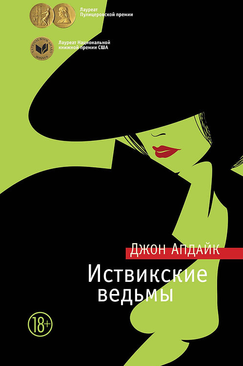 Джон Апдайк «Иствикские ведьмы»