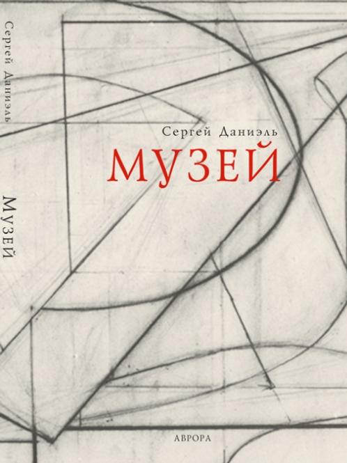 Сергей Даниэль «Музей»