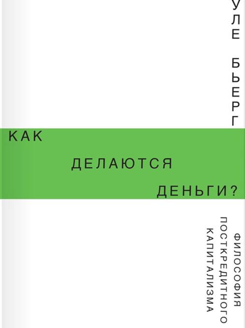 Уле Бьерг «Как делаются деньги? Философия посткредитного капитализма»