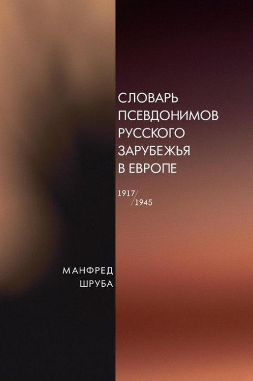 Манфред Шруба «Словарь псевдонимов русского зарубежья в Европе»
