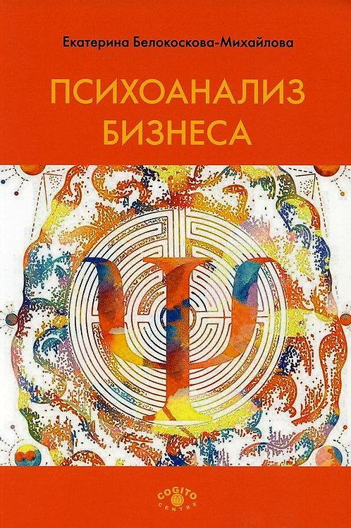 Екатерина Белокоскова-Михайлова «Психоанализ бизнеса»