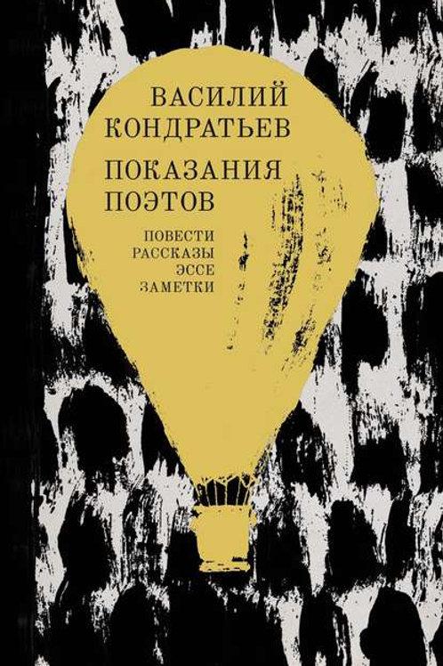 Василий Кондратьев «Показания поэтов: Повести, рассказы, эссе, заметки»