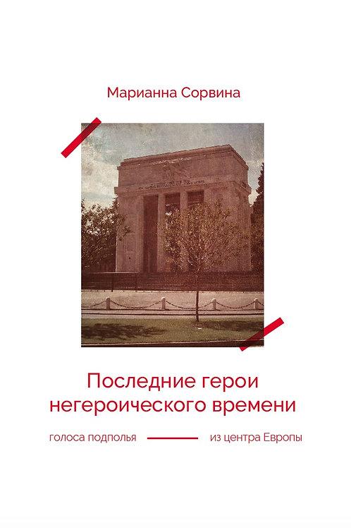 Марианна Сорвина «Последние герои негероического времени»