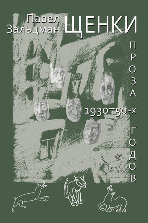 Павел Зальцман «Щенки. Проза 1930-50-х годов»