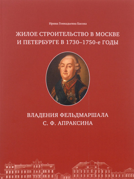 Ирина Басова «Жилое строительство в Москве и Петербурге в 1730-1750-е годы»