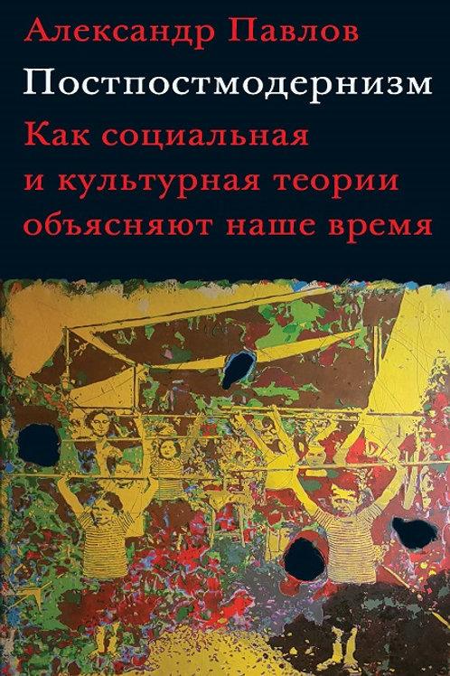 Александр Павлов «Постпостмодернизм»