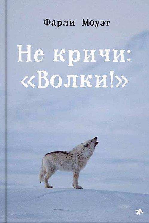 """Фарли Моуэт «Не кричи: """"Волки!""""»"""