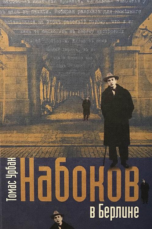 Томас Урбан «Набоков в Берлине»