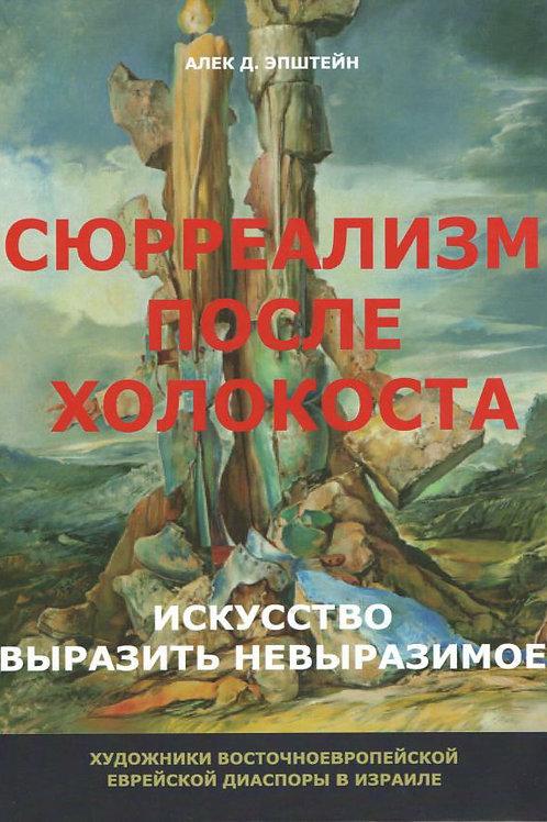 Алек Д. Эпштейн «Сюрреализм после Холокоста. Искусство выразить невыразимое»