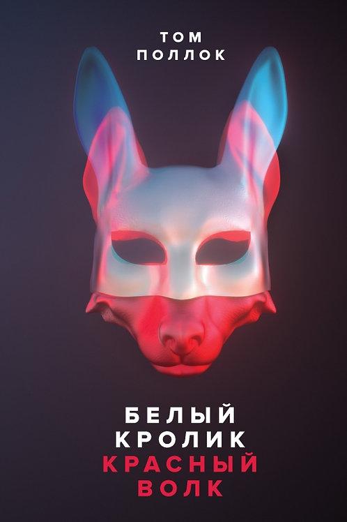 Том Поллок «Белый кролик, красный волк»