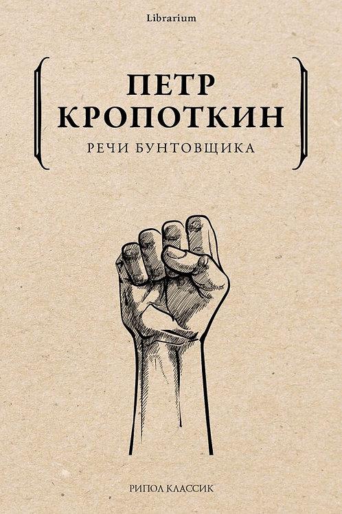 Петр Кропоткин «Речи бунтовщика»