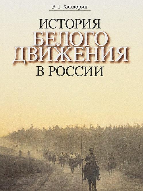 Владимир Хандорин «История Белого движения в России»
