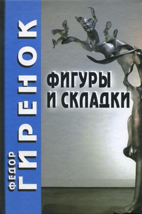 Федор Гиренок «Фигуры и складки»