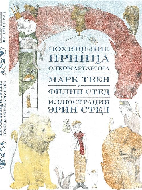 Марк Твен, Филип Стед «Похищение принца Олеомаргарина»