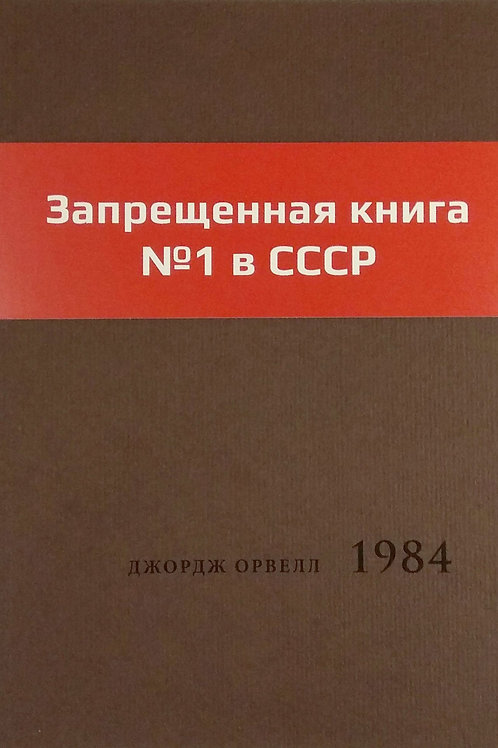 Джордж Орвелл «1984» (репринт)