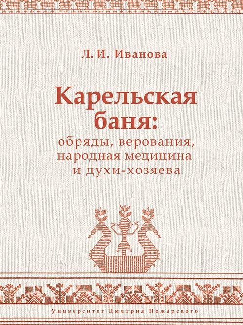 Людмила Иванова «Карельская баня»