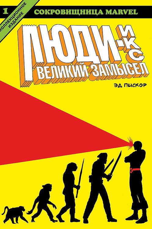 Эд Пискор «Люди-Икс. Великий замысел. Книга 1» (Коллекционное издание)