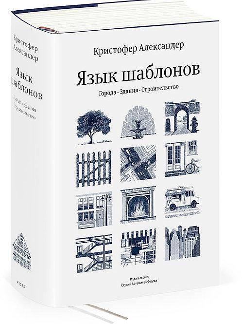 Кристофер Александер «Язык шаблонов. Города. Здания. Строительство»