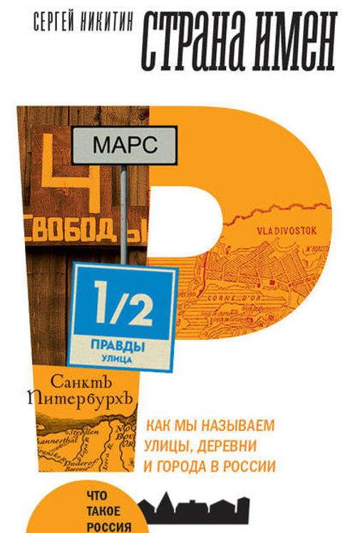 Сергей Никитин «Страна имен. Как мы называем улицы, деревни и города в России»