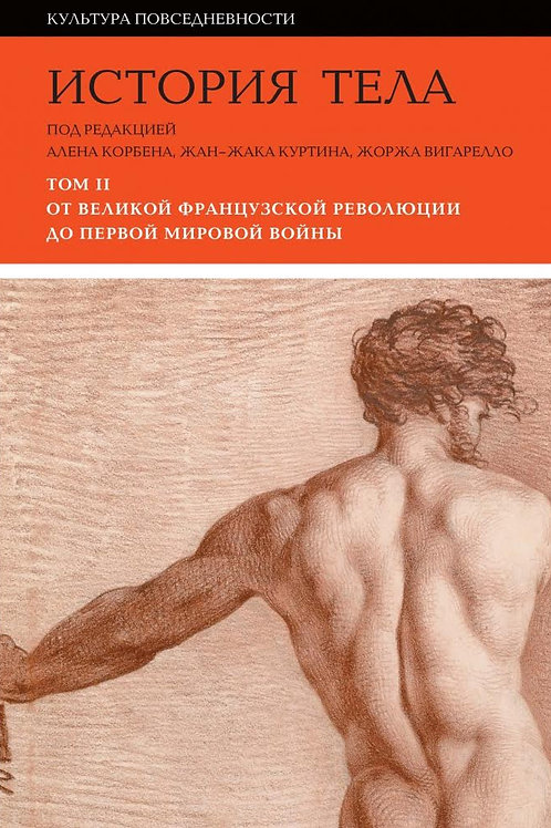 «История тела. Том 2: От Великой французской революции до Первой мировой войны»
