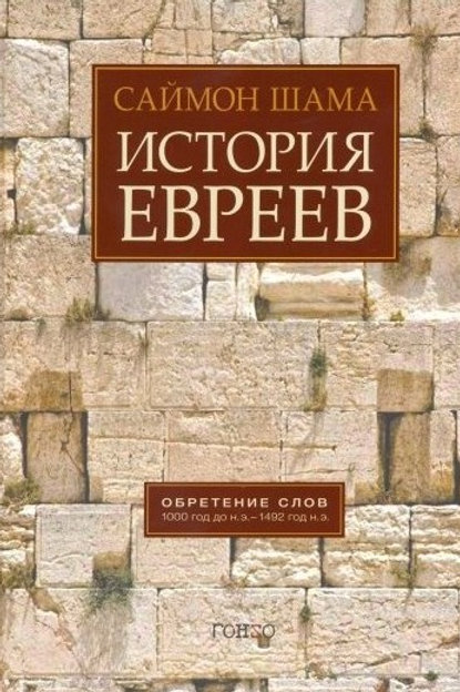 Саймон Шама «История евреев. Том 1»