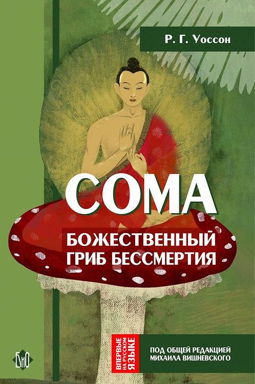 Роберт Гордон Уоссон «Сома. Божественный гриб бессмертия»