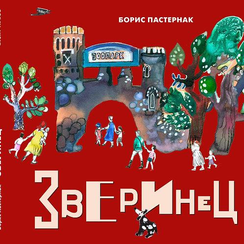 Борис Пастернак «Зверинец»