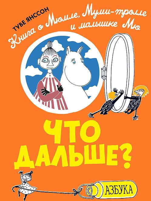 Туве Янссон «Что дальше? Книга о Мюмле, Муми-тролле и малышке Мю»
