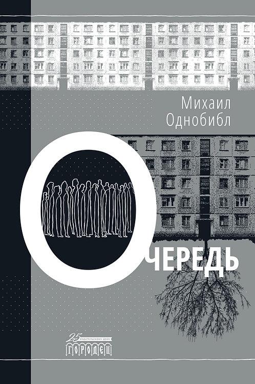 Михаил Однобибл «Очередь»