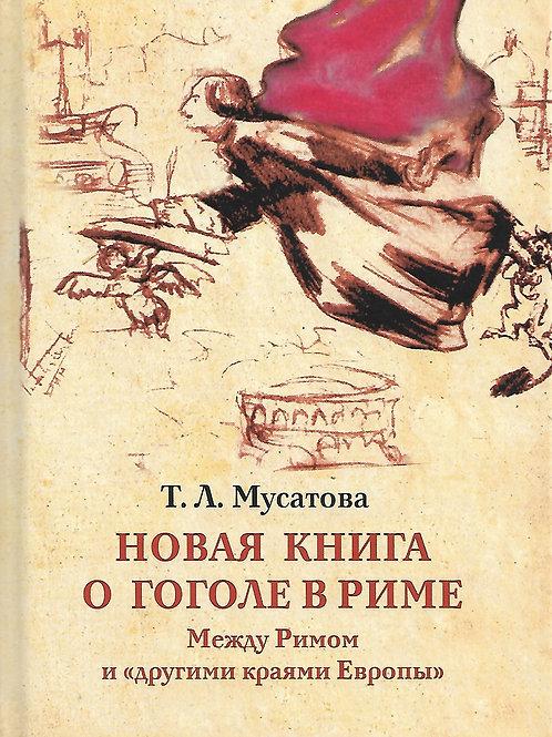 Татьяна Мусатова «Новая книга о Гоголе в Риме (1837-1848)»