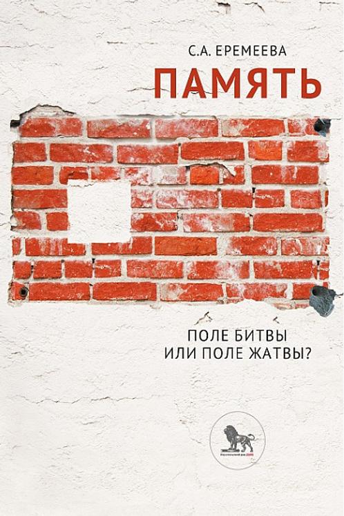 Светлана Еремеева «Память: поле битвы или поле жатвы?»