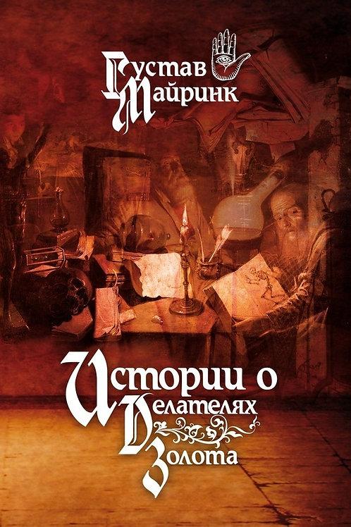 Густав Майринк «Истории о делателях золота»