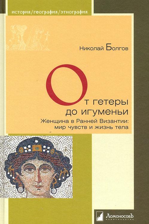 Николай Болгов «От гетеры до игуменьи»